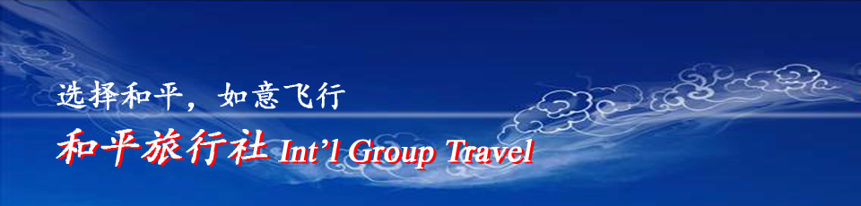 Air Canada Travel Agent Discount